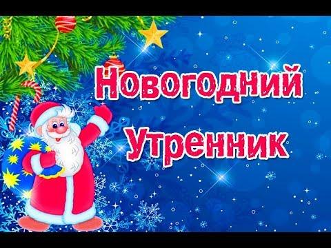 Новогодний утренник Детский сад №1 г.Славгород 2015г.