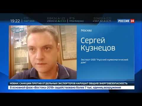 Курянин нашел клад времен Николая II, но во время экспертизы он таинственно исчез - Россия Сегодня