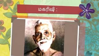 ரமண மகரிஷியுடன் உரையாடல்கள் (1 - 13) - மனம், ஆன்மா, சந்தோஷம்