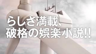伊坂幸太郎「火星に住むつもりかい?」|30秒|光文社