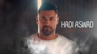 اغاني حصرية Hadi Aswad - Jerhi Ghabi [Music Video] (2020) / هادي أسود - جرحي غبي تحميل MP3