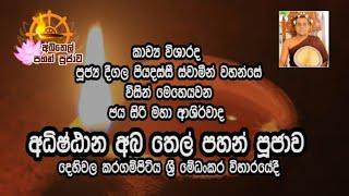 Aba Thel Pahan Pujawa Full Video  Medankara Viharaya Dehiwala