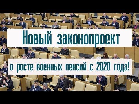 Новый законопроект о росте военных пенсий с 2020 года