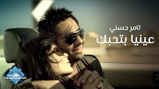 تحميل اغاني Tamer Hosny - 3enaya Bet7ebbak (Music Video) | (تامر حسني - عينيا بتحبك (فيديو كليب MP3