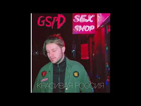 GSPD - NFS Underground (Official Audio)