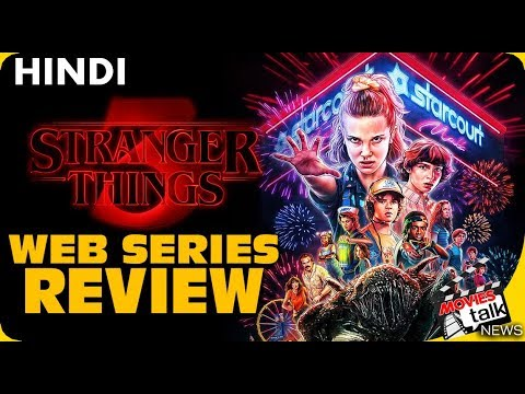Stranger Things Season 3 : Review [Explained In Hindi]