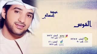 تحميل اغاني القوس قوسك _الحان علي كانو _ غناء عيضه المنهالي MP3