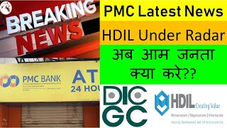 PMC Bank & HDIL | RBI Notice | Latest News In Hindi