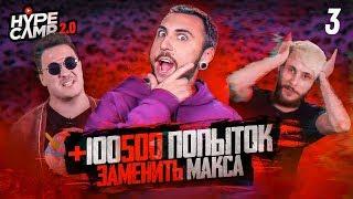 МАКС + 100500 ИЩЕТ ЗАМЕНУ // РЕАКЦИИ. СЕРИЯ 3 // Джарахов, Соболев, Краснова // HYPE CAMP 2.0