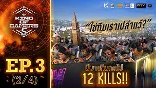 EP.3 [2/4] VIKENDI ลุกเป็นไฟ!! เพราะมีบางทีมกดไป 12 Kills!!