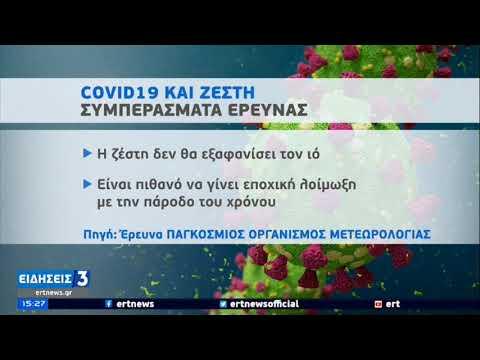 Η ζέστη δεν θα εξαφανίσει την πανδημία λέει ο Παγκόσμιος Οργανισμός Μετεωρολογίας ΕΡΤ 18/03/2021