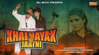 Khalnayak-Jaatni-Teaser-Binder-Danoda-Sonika-Singh-Neenu-Sindhar-Gagan-Haryanvi-New-Song-2018 Video,Mp3 Free Download