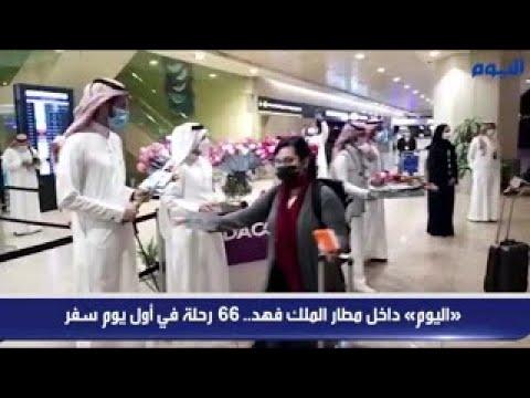 عاجل : «اليوم» داخل مطار الملك فهد.. 66 رحلة في أول يوم سفر