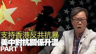 支持香港反中共抗暴 美中對抗關係升溫 黃毓民 毓民踢爆 191120 ep446 p1 of 2