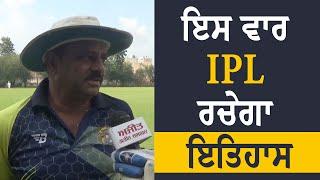 ਇਸ ਵਾਰ IPL ਰਚੇਗਾ ਇਤਿਹਾਸ