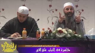 الثبات على الحق| الجزء1 | فضيلة الشيخ محمد الحويط حفظه الله