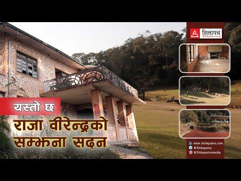 नेपाल ट्रष्टले लुकाएर राखेको राजा विरेन्द्रको सम्झना सदन  ||
