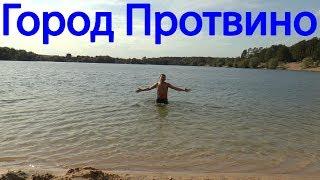Озеро карьер - Город Протвино