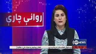 Rawani Chari Part 2: Ghani's comment about situation in Afghanistan discussed