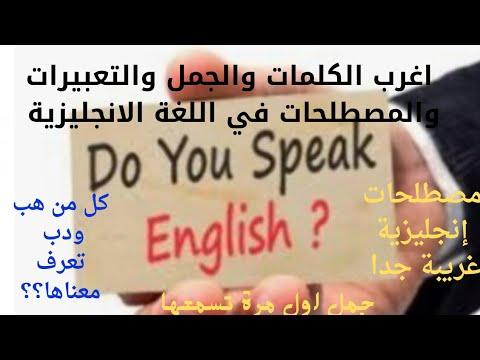 اغرب الجمل والكلمات والتعبيرات في اللغة الانجليزية!!! | مستر/ محمد الشريف | منوع وترفيه منوع  | طالب اون لاين