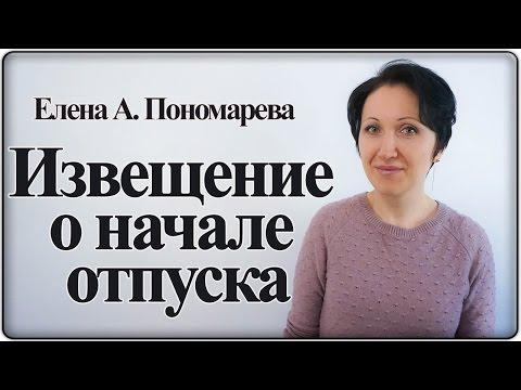 Извещение о начале отпуска – Елена А. Пономарева