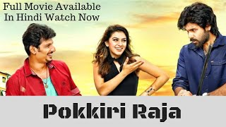 pokkiri raja malayalam movie hd download