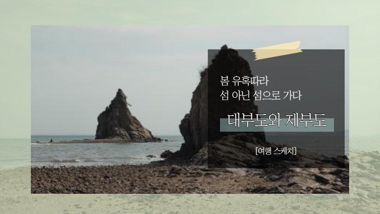봄 유혹따라 섬 아닌 섬으로 가다, 대부도와 제부도