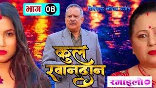 Kul Khandan-EP.04 | Nir Shah,Sapana Shrestha,Rohit Rumba,Suvekshya Thapa,Asmita Jureli |Ramailo TV