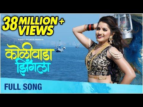 Koliwada Jhingla (कोळीवाडा झिंगला)   Full Song  Koli Dance Song   Siddhi Ture