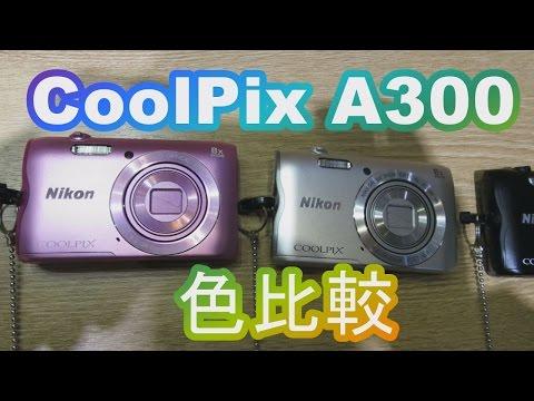 NIKON CoolPix A300のカラバリ比較[Pink,Silver,Black,color comparison,クールピクスA300]
