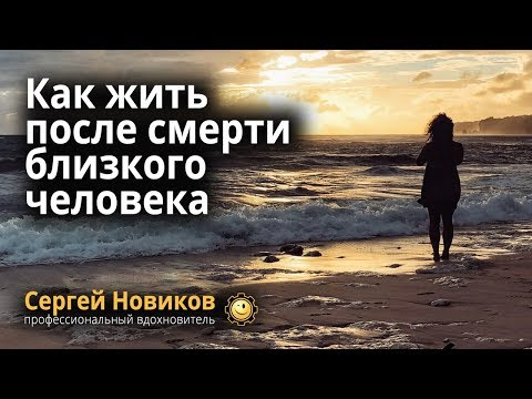 Как жить после смерти близкого человека #СергейНовиков