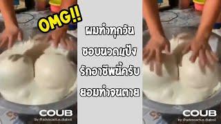 แป้งใหญ่แล้วนุ่มมือมาก คุ้นๆเหมือนอะไร แบบนี้นวดได้ทั้งวัน... #รวมคลิปฮาพากย์ไทย