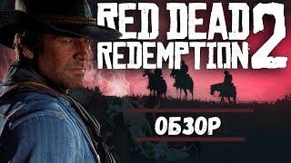Red Dead Redemption 2 - НОВЫЙ УРОВЕНЬ ГЕЙМДЕВА [Обзор]