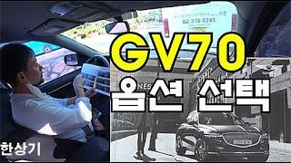 [오토프레스] GV70 2.5 계약했습니다, 개소세 적용 가격표 보고 옵션 고르기, 옵션 추천도 환영