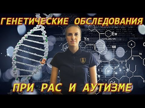 Генетические обследования при РАС и Аутизме