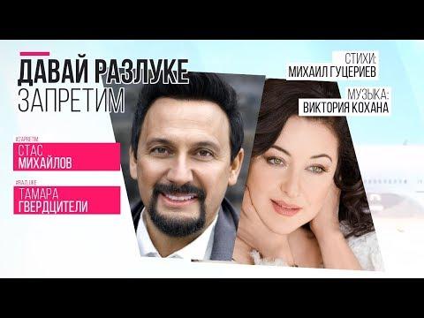 Стас Михайлов иТамара Гвердцители— «Давай разлуке запретим» (Official Lyric Video)