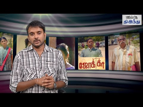 Joker-Review-Raju-Murugan-Guru-Somasundaram-Ramya-Pandian-Sean-Rolden-Selfie-Review