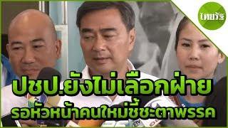 ปชป.รอหัวหน้าคนใหม่ชี้ชะตาพรรค   12-05-62   ข่าวเย็นไทยรัฐ เสาร์-อาทิตย์