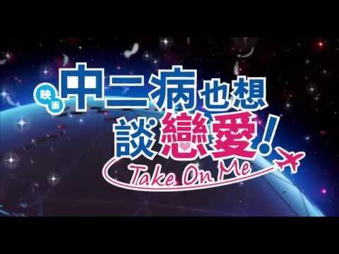 映画中二病也想談戀愛!-Take On Me-電影海報