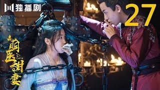 【English Sub】萌医甜妻 27   Dr. Cutie 27(主演:孙千、黄俊捷、查杰、洪杉杉)