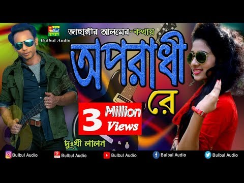 Download Oporadhi Re ( অপরাধী রে ) | Dukhi Lalon | Bangla New Song 2018 | Bulbul Audio | Official Music Video Mp4 HD Video and MP3