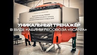 Уникальный тренажёр-симулятор лесовоза Scania