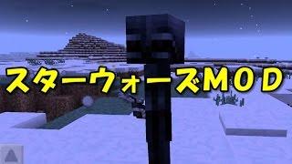 【マインクラフトPE MOD】スターウォーズMOD(v0.14)