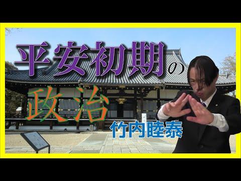 竹内の日本史 戦略図解ボード #020 平安初期の政治