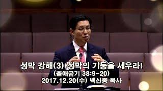 """성막 강해 03 """"성막의 기둥을 세우라!"""""""