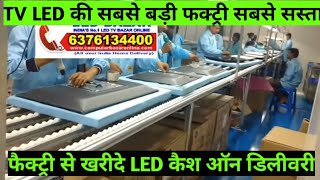 एक पीस भी मंगवाये।Android LED TV Manufacturer Electronic Market Wholesale में खरीदे Led Manufacturer