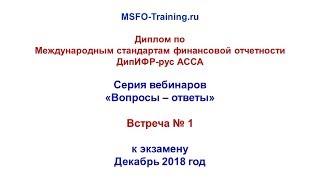 Вебинар 1   04 09 2018  Вопросы ответы по МСФО и ДипИФР
