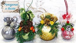 Мастер-Класс. Новогодние шары на ёлку своими руками.