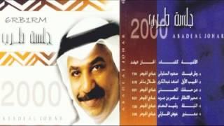 عبادي الجوهر - وش فيك ضايق | نسخة اصلية تحميل MP3