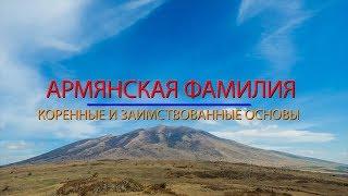 Армянские фамилии. История происхождения (часть 1).